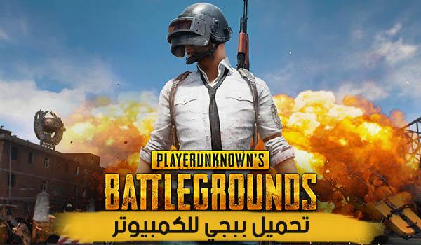 تحميل ببجي للكمبيوتر playerunknown's battlegrounds