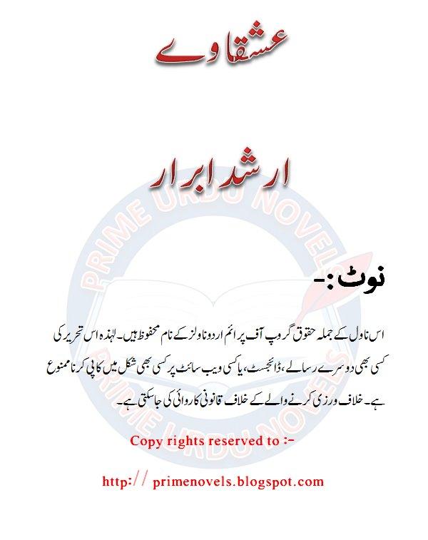 Ishqa Way By Arshad Abrar Complete Romantic Urdu Novel | Likhatvila