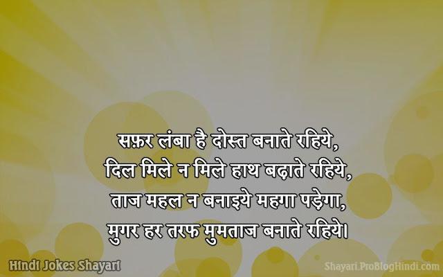 hindi joke quotes