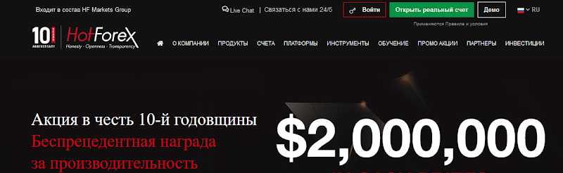 Мошеннический сайт hotforex.com/sv/ru – Отзывы, развод. Компания HotForex мошенники