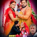 Hungama Bhaiel Pyar Me