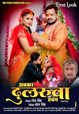 Sabkar Dularua Havan Movie Cast, Wiki, Poster, Trailer, Song and News