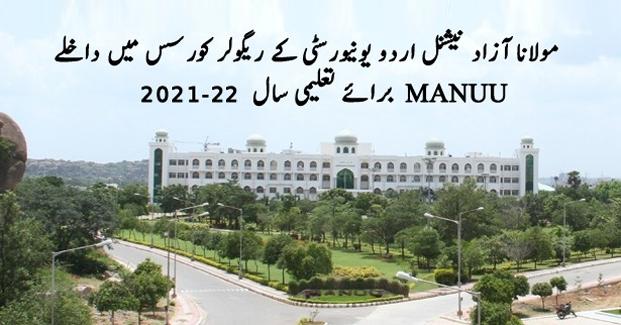 manuu-admission-2021-22-details