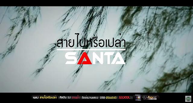 ซานต้า (SANTA)