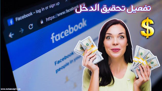 تفعيل الربح من الفيس بوك | كيف اجني المال من الفيس بوك
