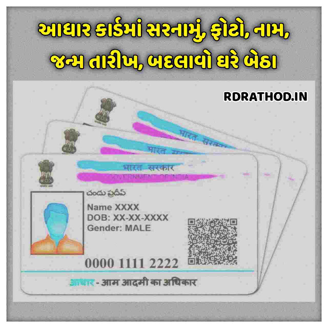 How to Change Your name, address or date of birth in Aadhaar card online