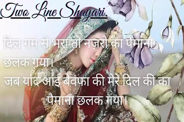 Letest Shayari in 2 Lines