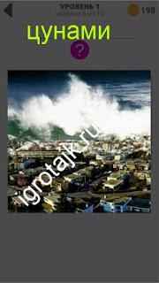 800 слов цунами на берегу 1 уровень