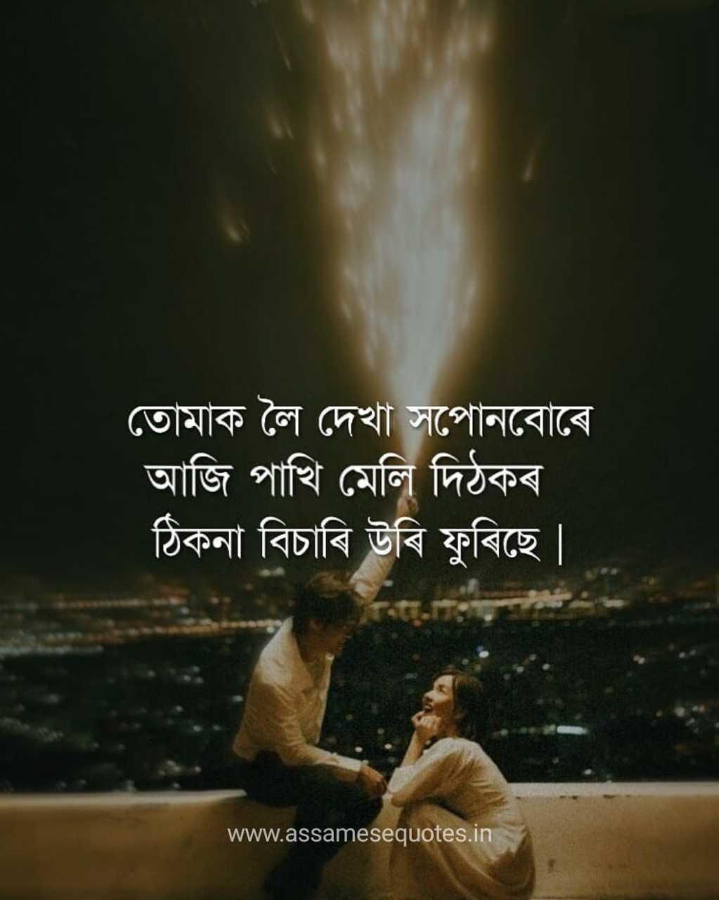 Assamese Heart Touching Love Status