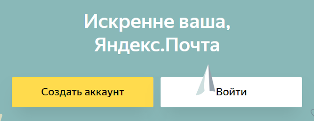 Искренне Ваша, Яндекс.Почта