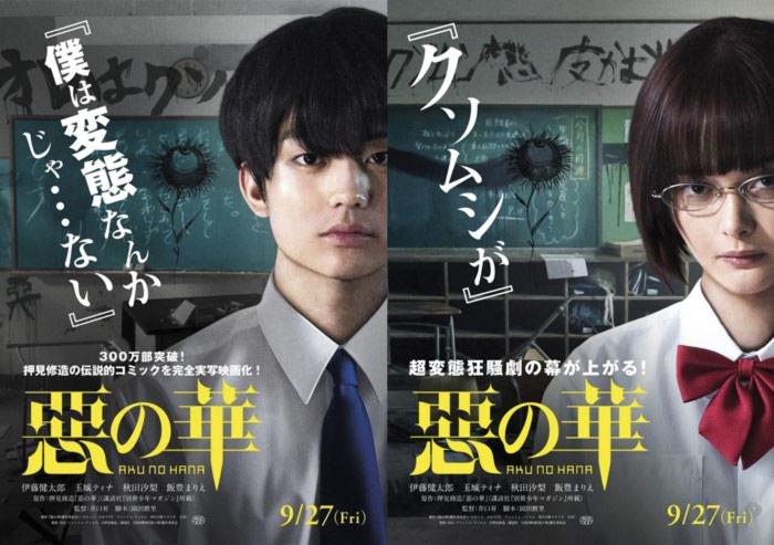 Las flores del mal (Aku no Hana) live-action posters