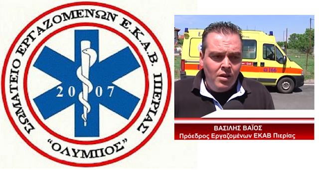 Εγκαταλελειμμένο στην τύχη του το ΕΚΑΒ Πιερίας-Ακατάλληλα ασθενοφόρα, έλλειψη προσωπικού, καμία βοήθεια από κανέναν.