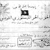 الحزب الحرّ الدستوري التونسي البرنامج والنشاط - دروس التاريخ السنة السادسة أساسي
