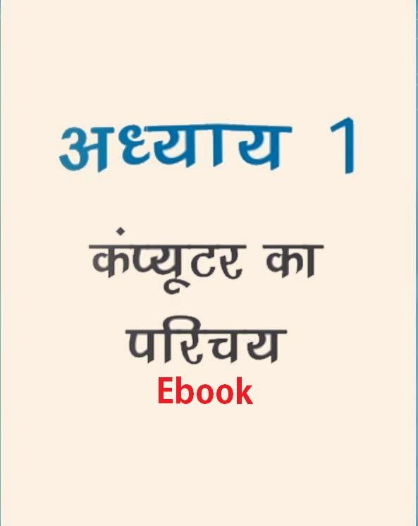 Introduction to Computer कंप्यूटर का परिचय  Ebook pdf download