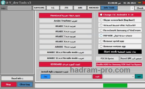 تحميل أداة A.Y Dev Tool V3 اخر اصدار 2021 مجانا