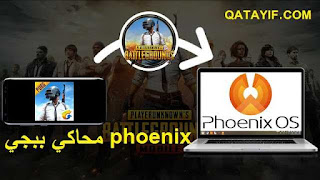 تحميل محاكي ببجي phoenix للكمبيوتر
