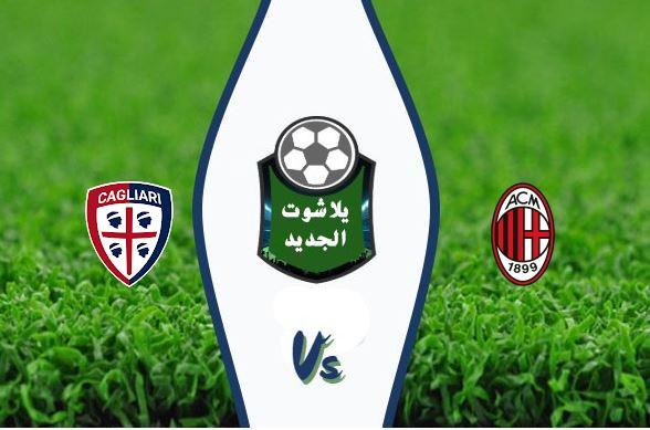 نتيجة مباراة ميلان وكالياري اليوم السبت 1 اغسطس 2020 الدوري الإيطالي