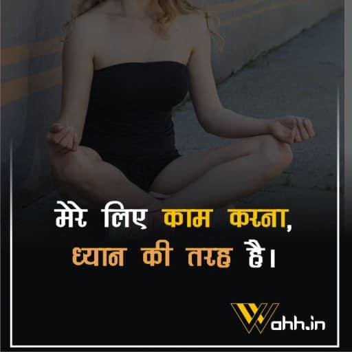 Dhyaan Par Veechar