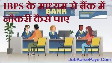 How to get a bank job through IBPS