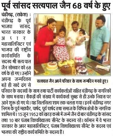 सत्य पाल जैन अपने परिवार  के साथ जन्मदिन मनाते हुए
