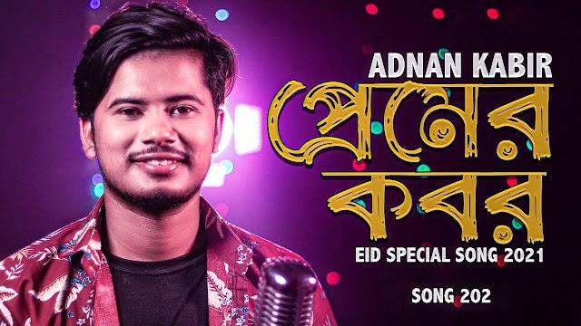 প্রেমের কবর গানের লিরিক | Premer Kobor Song Lyrics In Bangla|Premer Kobor Mp3 Song Download|
