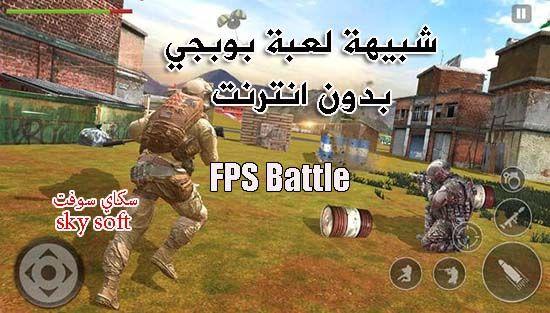 تحميل لعبة اف بي اس باتل FPS Battle 2019، شبيهة لعبة بوبجي موبايل بدون نت، افضل لعبة قتال وحرب خفيفة الحجم، تشبه لعبة بوبجي و بدون انترنت تعمل على هواتف الموبايل الضعيفة اخر تحديث مجانا للاندرويد 2019