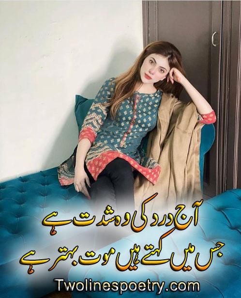 Dard Poetry in Urdu 2 Lines