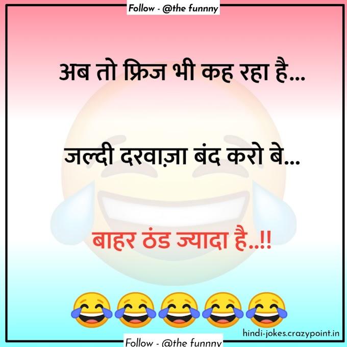 New jokes in hindi 2020, हिंदी जोक्स, चुटकले 2020