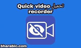 تحميل Quick Video Recorder لتصوير الفيديو والصور بالخفي