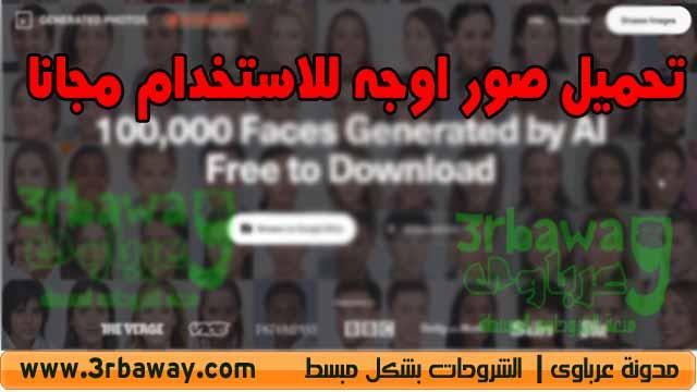 تحميل اكثر من 100,000 وجه للأستخدام الحر فى التصاميم والدعايات والتطبيقات