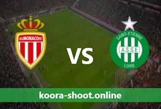 بث مباشر مباراة موناكو وسانت ايتيان اليوم بتاريخ 19-3-2021