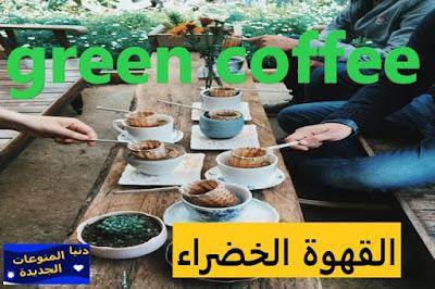 فوائد القهوة الخضراء فى التخسيس والتنحيف | تخسيس وفقدان الوزن