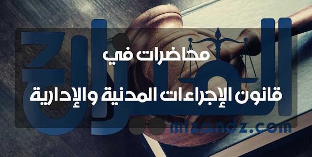 محاضرات في قانون الإجراءات المدنية والإدارية من إعداد د. والي عبد اللطيف PDF