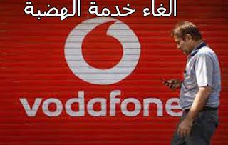كود الغاء خدمة الهضبة فودافون - الغاء جميع الاشتراكات