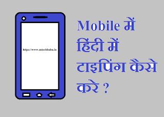 Mobile-में-हिंदी-में-टाइपिंग-कैसे-करे