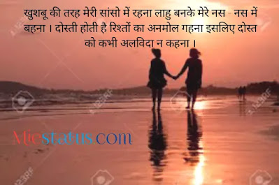 shayari in friendship