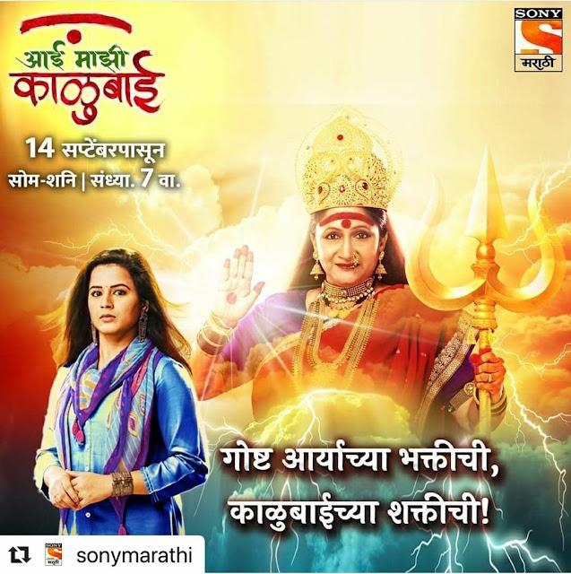 Aai Mazi Kalubai Title Song Lyrics - Aadarsh Shinde - Sony Marathi
