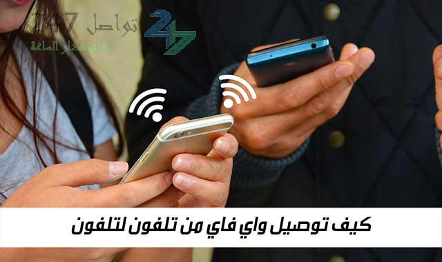 كيف توصيل واي فاي من تلفون لتلفون