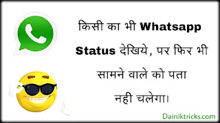 किसी का भी Whatsapp Status Seen किये बिना कैसे देखे ?