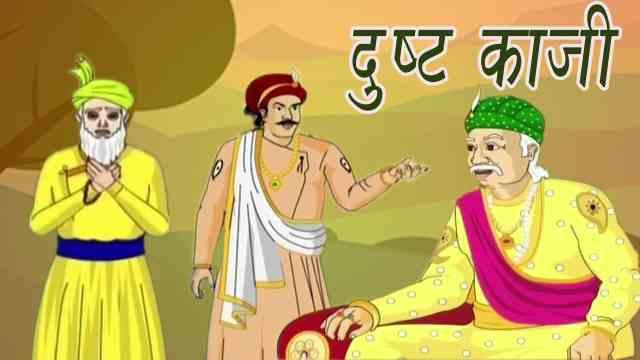 Dust Kazi Ki Kahani, Akbar Birbal Aur Dust Kazi, Akbar Birbal Ki Kahaniyan Hindi me