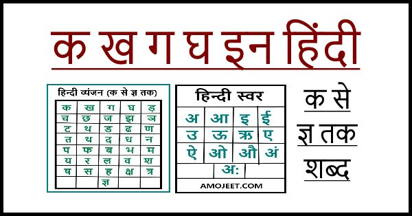 ka-se-gy-tak-hindi-alphabet