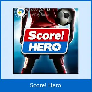 تنزيل لعبة سكور هيرو الجديدة Score Hero