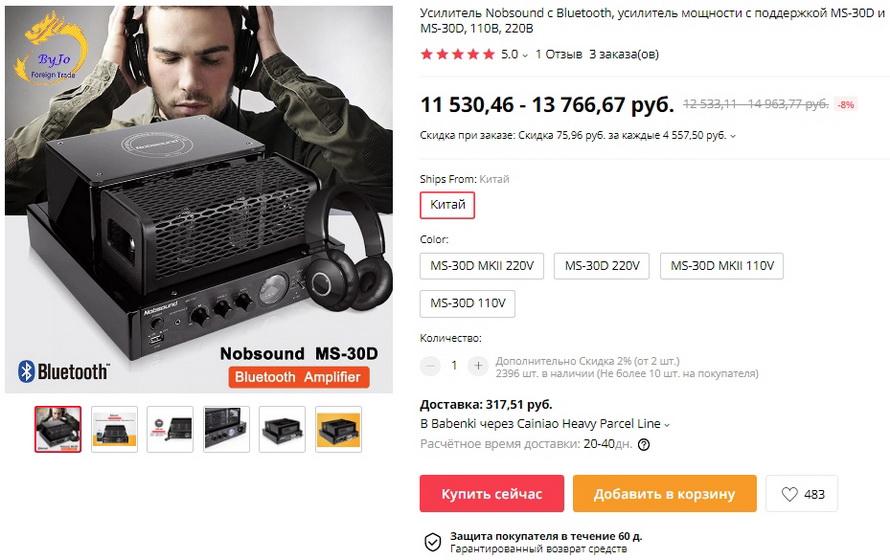Усилитель Nobsound с Bluetooth, усилитель мощности с поддержкой MS-30D и MS-30D, 110В, 220В