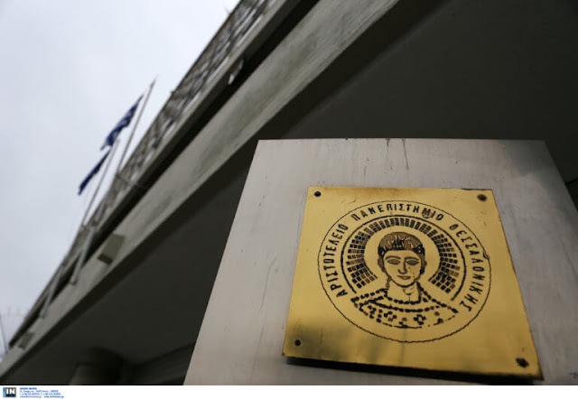 Θεσσαλονίκη: 10 μήνες με αναστολή στον νεαρό που εκσπερμάτισε σε φοιτήτρια
