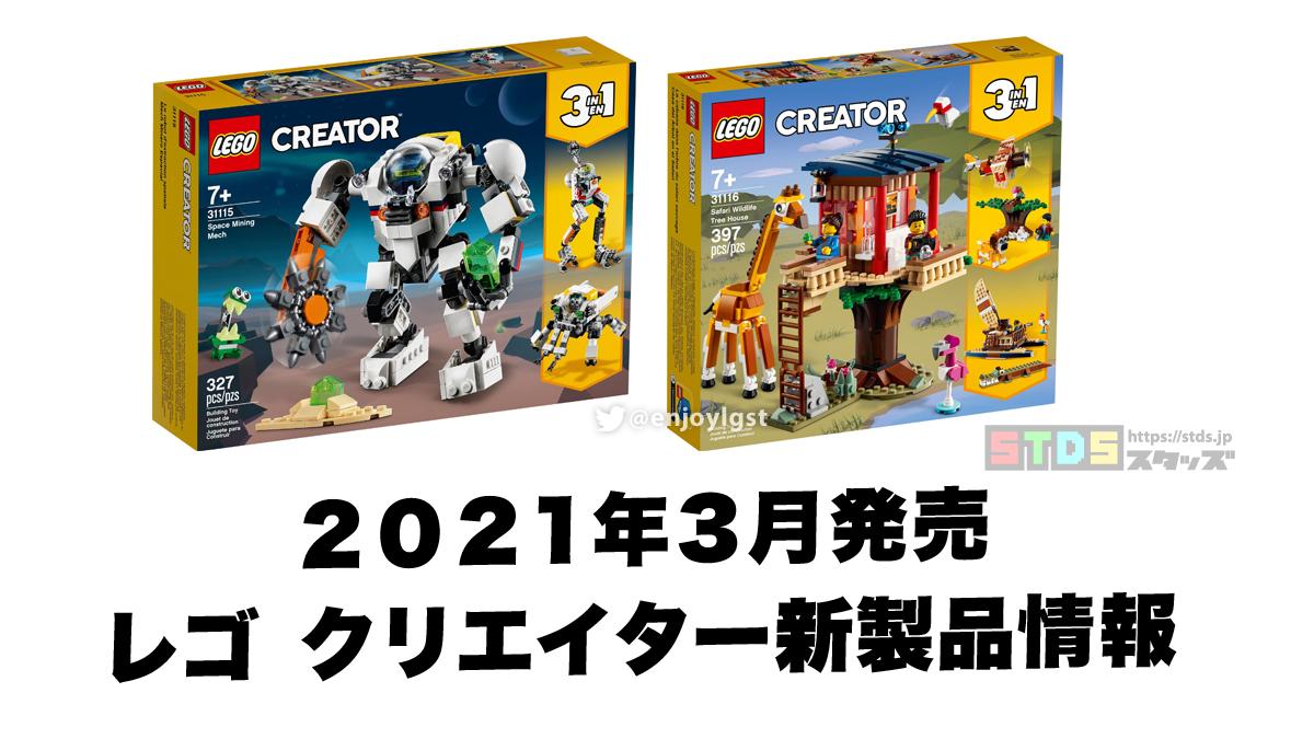 2021年3月発売レゴ クリエイター新製品情報:ロボットとツリーハウス