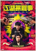 江湖無難事 - The Gangs,The Oscar,And The Walking Dead (2019)