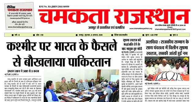 दैनिक चमकता राजस्थान 8 अगस्त 2019 ई-न्यूज़ पेपर