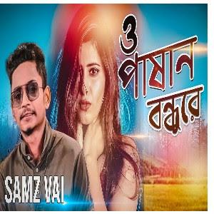 O Pashan Bondhure (ও পাষান বন্ধুরে) Samz Vai New Song lyrics download