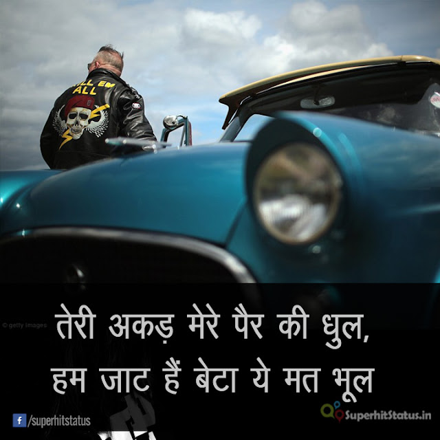 Attitude Royal (Jaat) Status in Hindi SMS