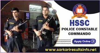 HSSC Haryana Police Constable Commando